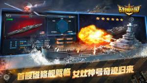 战舰帝国ios已付费版图2