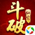 苍穹剑诀之斗破仙穹手游官方安卓版 v2.2.0