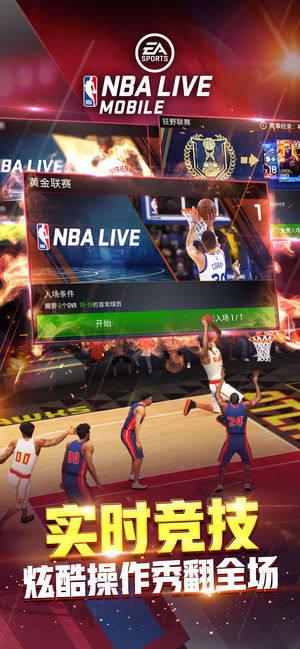 NBA Live破解版图2