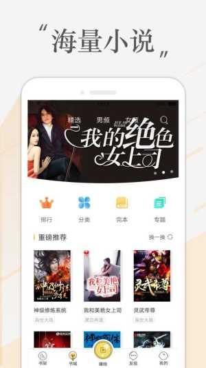 豆豆免费小说app图1