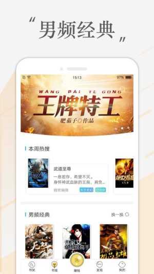 豆豆免费小说app图3