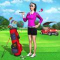 高尔夫模拟器游戏最新版 v1.0