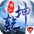 横扫乾坤手游安卓最新版下载 v1.0