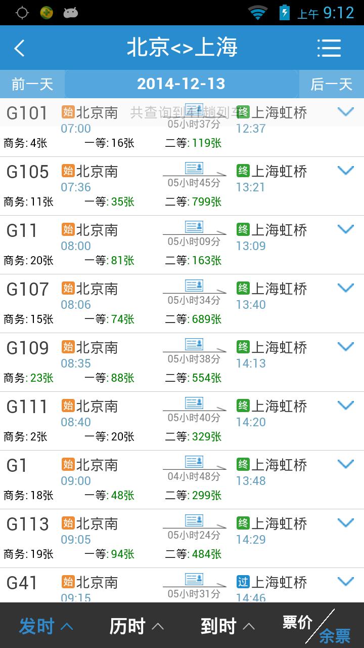 12306网上订票官方手机最新版本app下载图片4