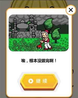 抖音节奏天国之拔胡子游戏安卓最新版图片1