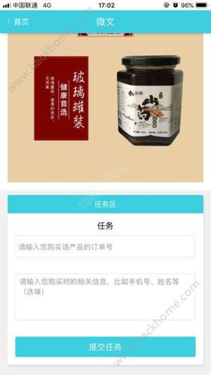 福建微云媒app图4