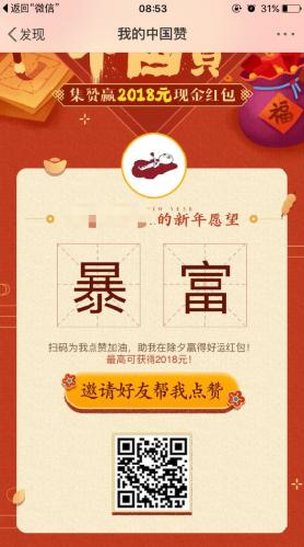 微博中国赞怎么弄?微博怎么点亮中国赞?[多图]