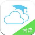 www.gsedu.cn甘肃智慧教育云平台官网登录入口下载 v3.4.0