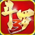 龙王传说斗罗大陆3