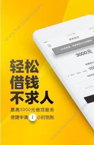 香蕉付app苹果版图1