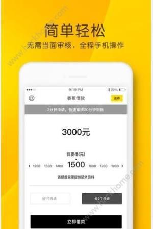 香蕉付app苹果版图3