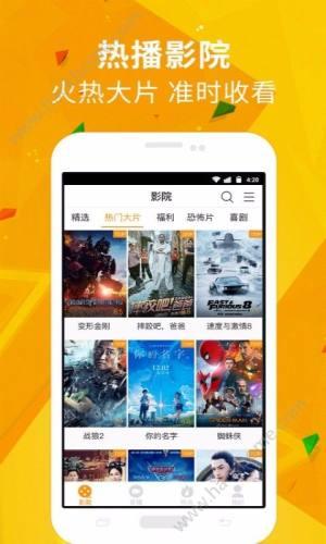 手机盒子最新版app免费下载图片1