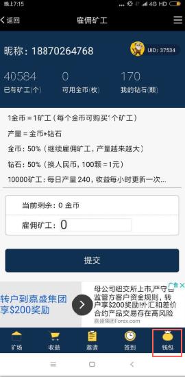 开心旷工app能提取金币吗?开心旷工怎么提取金币?[多图]