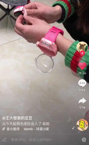 抖音社会人手表是什么?抖音社会人视频分享[多图]