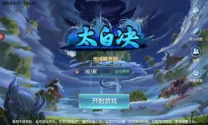太白决游戏官网下载图片1