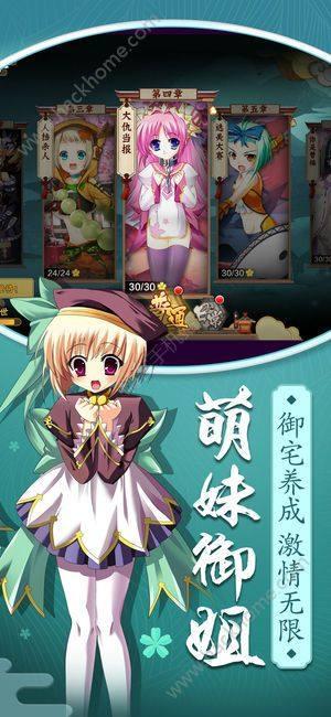 羞羞萌娘契约官方网站游戏下载图片1