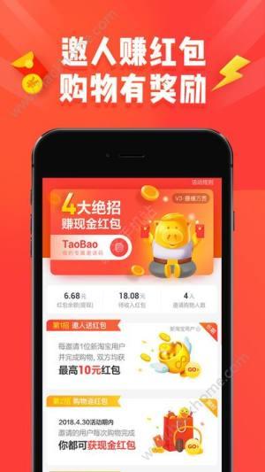 淘宝特价版官方app下载手机版图片1