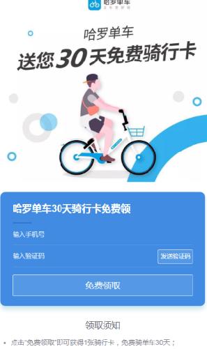 2018哈罗单车怎么免费领取月卡?2018哈罗单车免费领取月卡入口[多图]