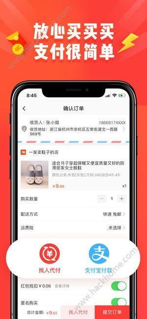 淘宝特价版商家入驻入口地址app下载图片1