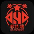 趣悦动健身教练端app