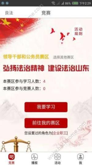 良法学习竞赛平台官方版app下载安装图片1