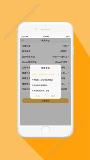 奶牛回租app图2