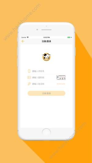 奶牛回租app手机版官方下载图片1