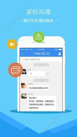 济宁市安全教育平台2018图2