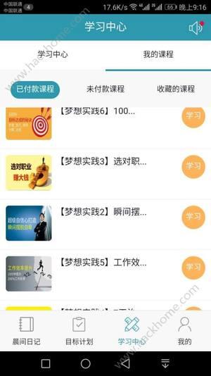 达梦日记app图2