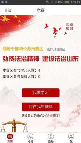2018山东省青少年网上法律知识竞赛活动怎么参加?附登录网址[多图]