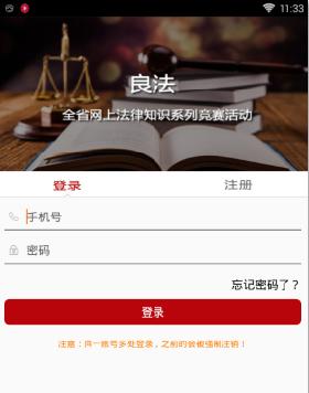 良法法律知识竞赛最新答题答案 良法网上法律知识竞赛题目及答案[多图]