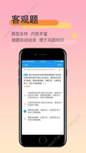 教师资格培训视频平台app下载手机版图片1