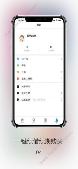 文轩云图自助图书馆手机版app软件下载图片1
