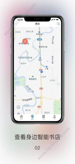文轩云图自助图书馆app图2