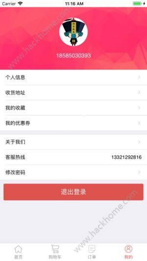壹贰壹速购官方版app下载图片1
