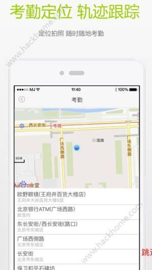 东雀办公app图2