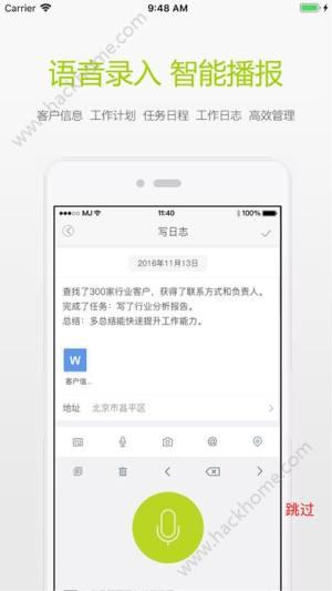 东雀办公app手机版软件下载图片1