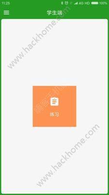 米题学生版app图2
