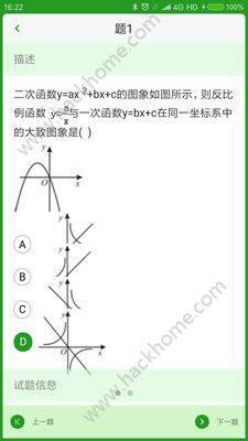 米题学生版app手机版软件下载图片1