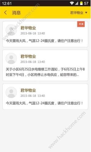 大白社区app安卓手机版下载图片1