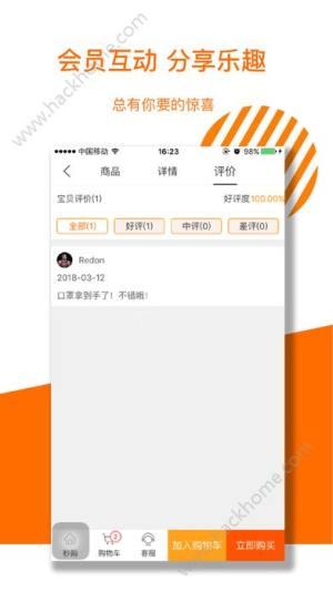 爱秒赞商城app官方下载图片1