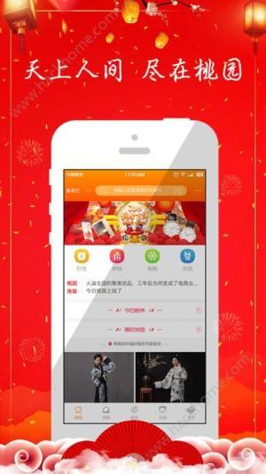 今日桃园平台app下载手机版图片1