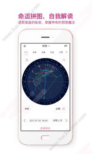 六合星座app软件手机版下载图片1