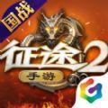 征途2玩家专享版安卓版