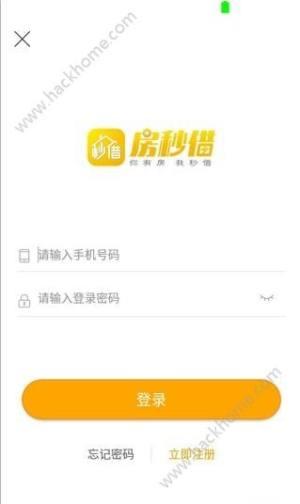 房秒借贷款官方app下载手机版图片1