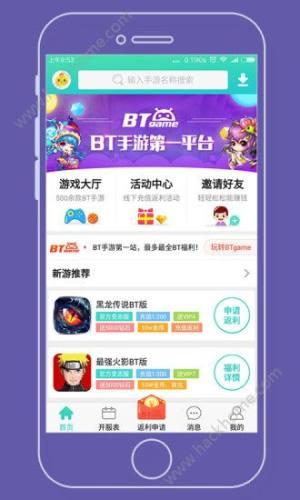 btgame手游第一平台ios苹果版下载图片1
