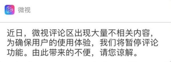 微视关闭评论了?腾讯微视不能评论下载app认证自助领38彩金回事?[多图]
