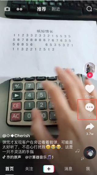 抖音纸短情长计算器音乐 抖音纸短情长计算器谱完整版分享[多图]