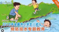 搜索2018年中国小学生防溺水专题 全国中小学生预防溺水专题教育图片2