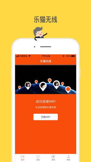 乐猫tv影视最新版app下载图片1